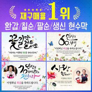 회갑/환갑/칠순/고희/팔순/생신 상차림 현수막 2탄