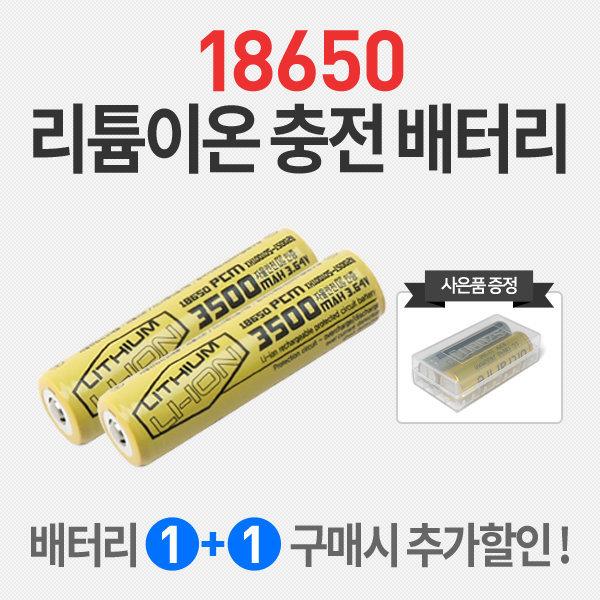국산/일산 빅라이트 18650 충전 배터리 충전기 랜턴