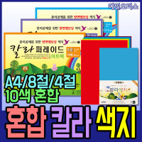 삼원특수지/칼라/칼라퍼레이드/A4/8절/색지/아트팩