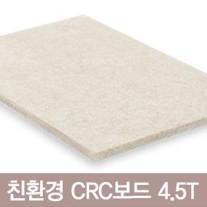 CRC마감보드/마감재/방수기능/석고보드대용/4.5T