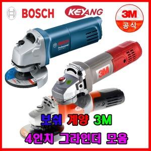 3M보쉬계양 4인치그라인더 전동그라인더 핸드그라인더