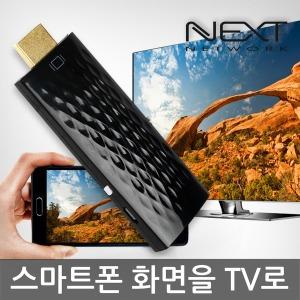NEXT-MTV302 무선 MHL 미라캐스트 동글 스마트미러링