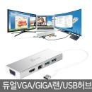 NEXT-JUD380 USB3.0 모니터분배기 기가랜카드/USB허브