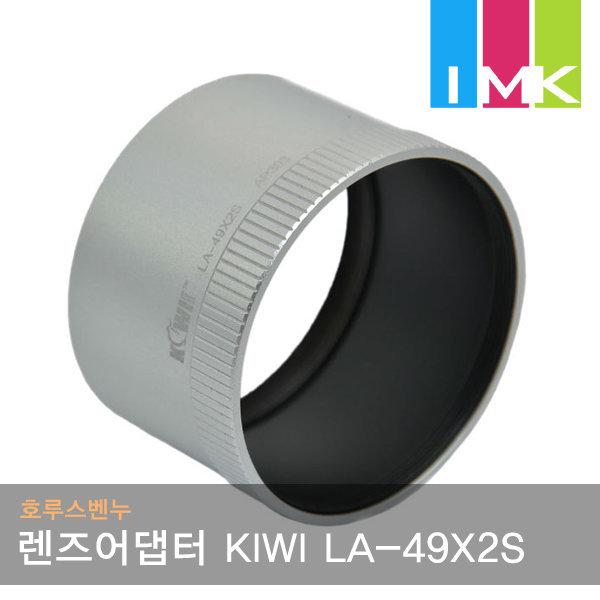 호루스벤누 렌즈어댑터 KIWI LA-49X2S (라이카 X1/X2)