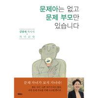 문제아는 없고 문제 부모만 있습니다  두란노   김양재  김양재 목사의 자녀교육