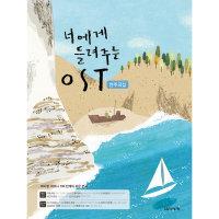 너에게 들려주는 OST 연주곡집  음악세계   박상현  윤소희