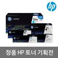 HP 정품토너 모음전 국내정품 당일발송 국내A/S가능