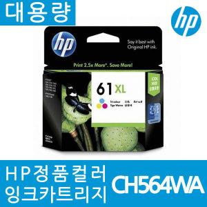 정품잉크 HP No.61XL CH564WA 컬러3색 (DJ1000/330매)