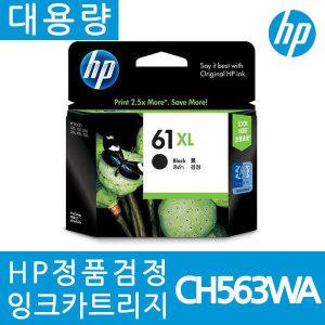 HP CH563WA 정품잉크/HP61xl/검정/HP1050/HP1510/K당