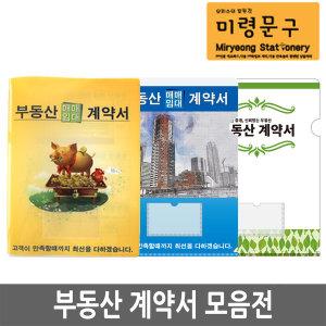 부동산계약서 부동산엘홀더 클리어화일 비닐내지 6장