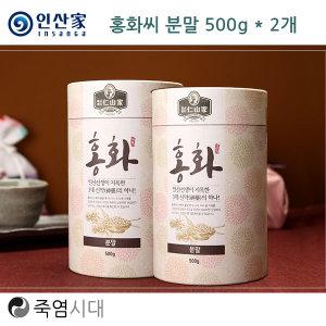 (7%할인) 인산 홍화씨 분말 500g x 2개 / 인산가