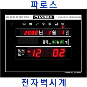 디지털벽시계/전파시계/전자시계/led시계/전자벽시계