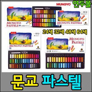 소프트 파스텔 사각 32색 48색 64색 문교 드로잉용품
