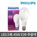 필립스전구 LED공장등 LED파워램프 LED전구