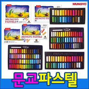 문교 사각 파스텔 24색 32색 48색 64 소프트 미술용품