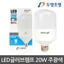두영 LED 글러브램프 LED전구 LED공장등 LED램프
