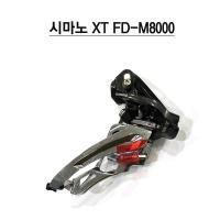 벌크할인-시마노 XT FD-M8000 다이렉트 3단 앞변속기