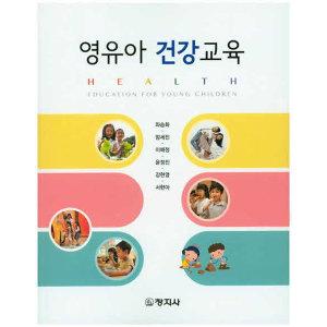 영유아 건강교육  창지사   좌승화