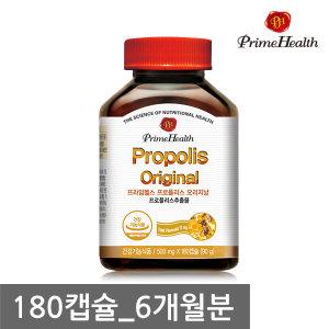 프라임헬스 프로폴리스 오리지날 180캡슐_6개월분