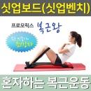 싯업보드 싯업벤치 복근운동 웨이트운동 윗몸일으키기