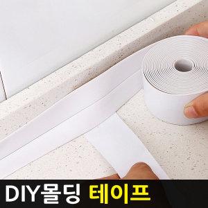 주방 방수 테이프/욕실 코너몰딩/곰팡이/씽크대/틈새