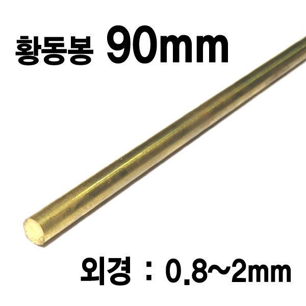 90CM 황동봉 외경 0.8~2mm/금속재료/어항꾸미기