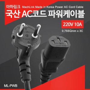 마하링크 국산 AC코드 파워케이블 220V 10A 0.5m ~ 2m