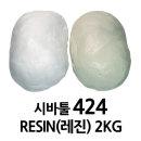 시바툴 424 2kg /레진/자동차보수/모형제작- D551
