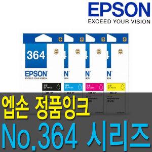 엡손 정품잉크 T364100 Epson XP-245 XP245