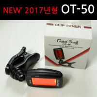 2017년형 OT-50 튜너/기타튜닝기/관현악기 조율기