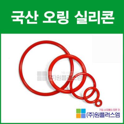 고무링 실리콘  AN G S V P계열 1~352