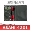 Asahi-4201 디지털 포켓멀티테스터기/전압/전류/저항