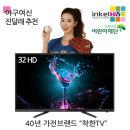 32인치 TV LEDTV/A급 패널2년무상보증/돌비20W/직영AS