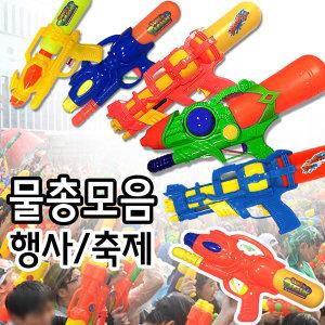 물총모음 파워 자동압축 물총 소형-대형 축제 행사