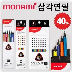 모나미 바우하우스 삼각연필 B/HB 모음