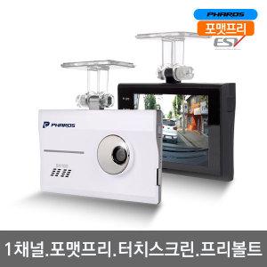 파로스 SH100(32G)1채널 HD3.5 LCD 블랙박스 포맷프리