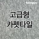 방염카펫타일/데코타일/방음효과/방염처리/1.21평시공