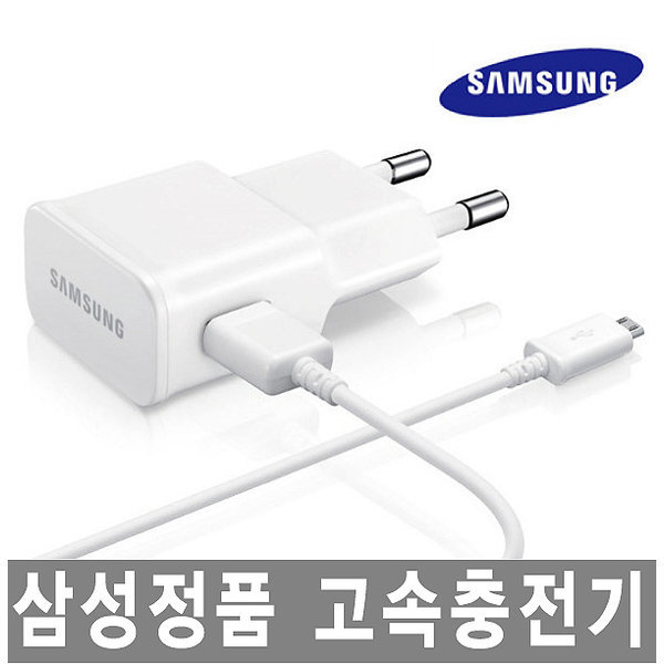 무료배송)휴대폰충전기/핸드폰/고속/스마트폰/삼성/LG