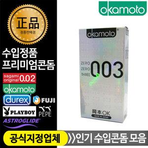 오카모토 003 플래티넘 10P초박형 콘돔 세트 성인용품