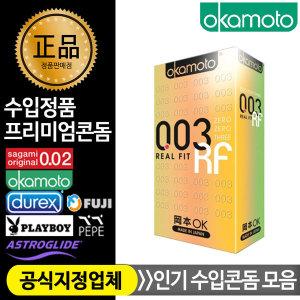 오카모토 003 리얼핏 10P초박형 콘돔 세트 성인용품