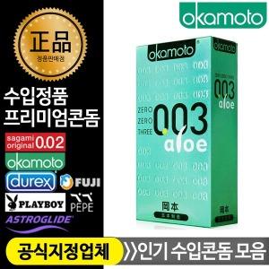 오카모토 003 알로에 10P초박형 콘돔 세트 성인용품