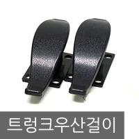 트렁크우산걸이/차량용우산걸이/우산걸이/자동차/tt