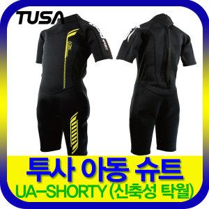 新 투사 아동슈트 UA-SHORTY 부력 추위방지 남여공용