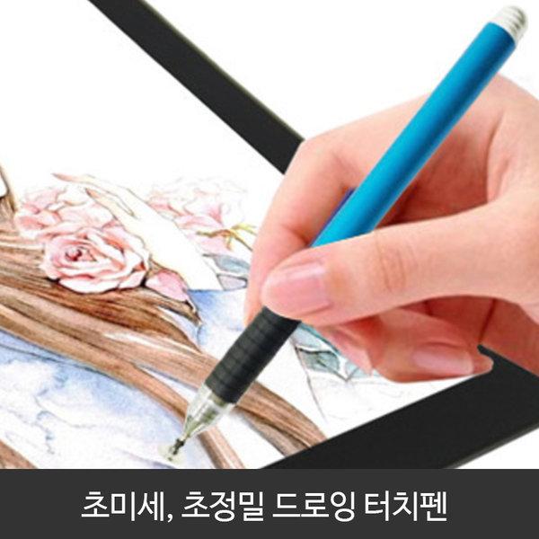 성우모바일 코넥티아 W8초정밀 초미세 드로잉 터치펜