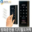 퍼팩트/SY-800/번호키/전자키/보조키/현관 열쇠