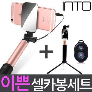 INTO정품/mini증정/NEW셀카봉/AS가능/BIG미러/삼각대