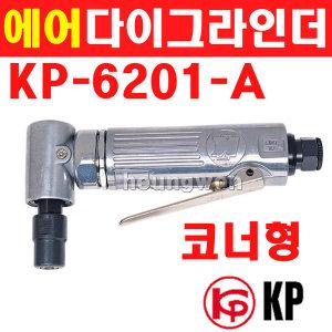 KSH 대만KP 에어다이그라인더 KP-6201-A 90도코너형 6