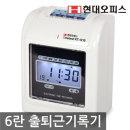 출퇴근기록기 KT-1200/4종택/근태관리기/카드사은품