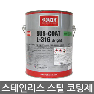 나바켐/L-316/내열부식억제/스테인리스 코팅제/4KG
