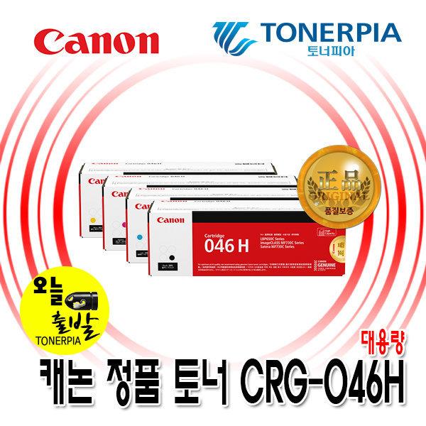 (정품) 캐논 CRG-046H 대용량셋트 LBP654Cx LBP654Cxz